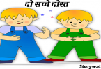 do-sachche-dost-inspirational-hindi-story