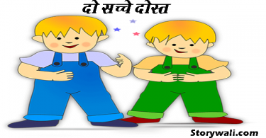 do-sachche-dost-inspirational-hindi-story