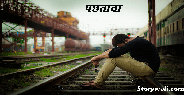 pachtava-short-hindi-story