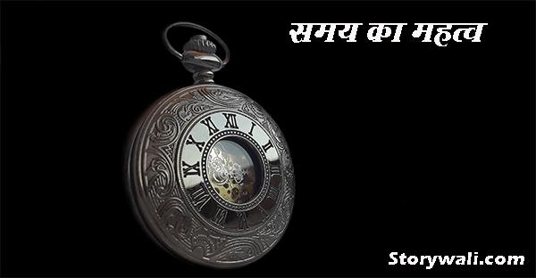 samay-ka-mahtva-hindi-inspirational-story