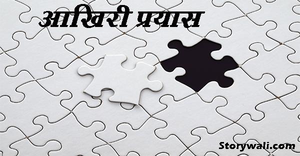aakhiree-prayaas-hindi-short-story