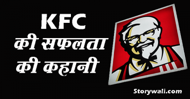 kfc-ke-sansthaapak-colonel-harland-sanders-success-story-hindi
