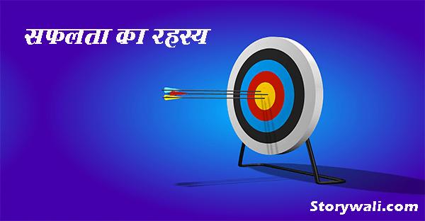 saflata-ka-rahsya-moral-hindi-story
