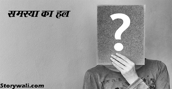 samsyaa-ka-hal-short-hindi-story