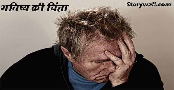 bhavishy-kee-chinta-short-story-hindi