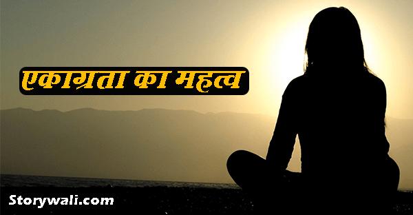 ekaagrata-ka-mahtv-short-story-hindi