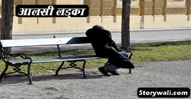 aalsi-ladka-kids-hindi-story
