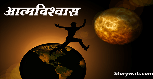 aatmavishvaas-inspirational-hindi-story