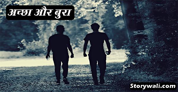 accha-aur-bura-inspirational-hindi-story