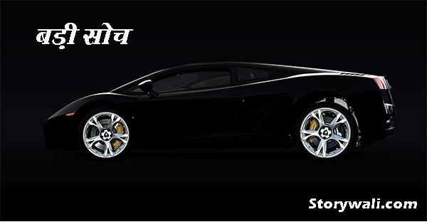 badi-soch-hindi-short-story