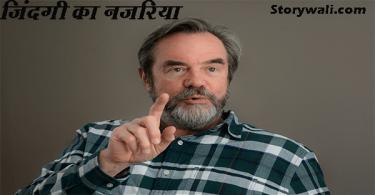 jindgi-ka-najriya-hindi-short-story