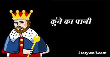 kuve-ka-pani-akbar-birbal-moral-hindi-story