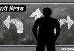 sahi-nirny-hindi-short-story