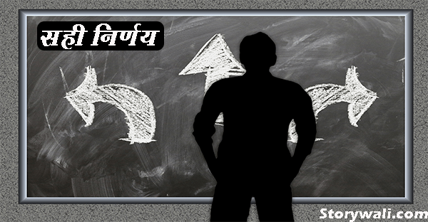 sahi-nirny-hindi-short-story