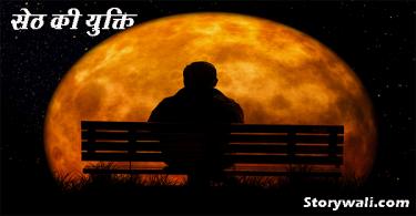 seth-kee-yukti-hindi-moral-story