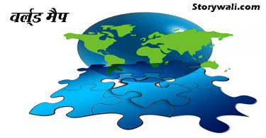 world-map-hindi-moral-story
