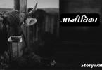 aajivika-inspirational-hindi-story