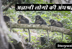 agyani-logo-ki-andhashraddha-hindi-kids-story