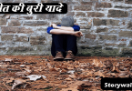 atit-ki-buri-yaade-motivational-hindi-story