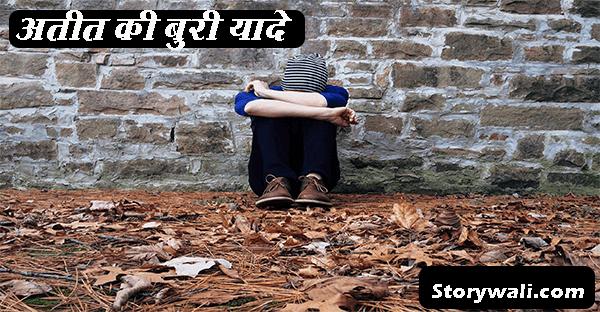 atit-ki-buri-yaade-motivational-hindi-story