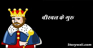birbal-ke-guru-akbar-birbal-hindi-story