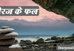 dhiraj-ke-fal-hindi-moral-story