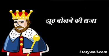 jhooth-bolne-ki-sajaa-akbar-birbal-hindi-story