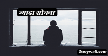 jyada-sochna-hindi-motivational-story