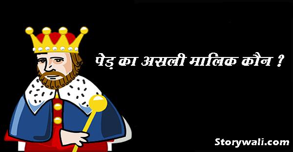 ped-ka-asli-malik-kaun-akbar-birbal-hindi-story