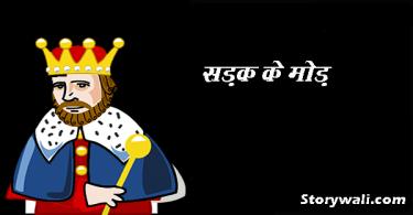 sadak-ke-mod-akbar-birbal-hindi-story