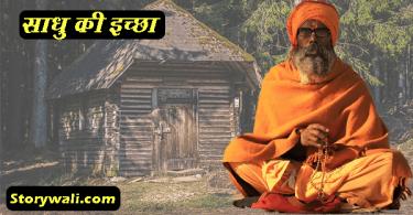 sadhu-ki-iccha-hindi-short-story
