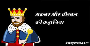 akabr-birbal-stories-hindi
