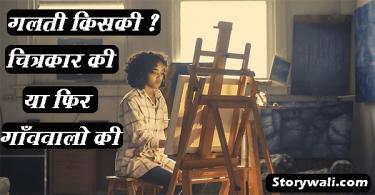 galti-kiski-chitrakaar-ya-gavvalo-ki-hindi-motivational-story