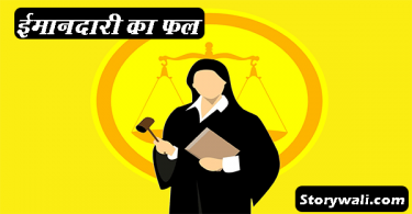imandari-ka-fal-hindi-moral-story