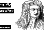 newton-aur-uska-nokar-motivational-hindi-story