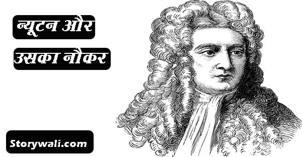 newton-aur-uska-nokar-motivational-hindi-story