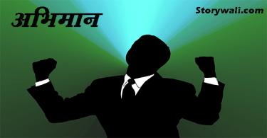 abhimaan-hindi-moral-story