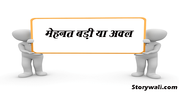mehnat-badi-ya-akl-hindi-moral-story