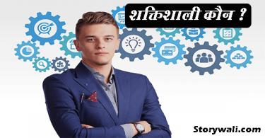 shaktishali-kaun-hindi-short-story