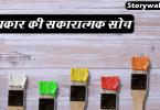 chitrkar-ki-skaratmk-soch-hindi-moral-story