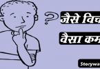 jaise-vichar-vaisa-karma-hindi-moral-story