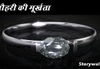 jauhari-ki-murkhta-moral-hindi-story