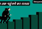 lakshy-tak-pahuchne-ka-raasta-short-hindi-story