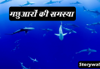 machuaaro-ki-samsya-motivational-hindi-story