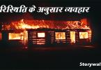 paristhiti-ke-anusaar-vyavahaar-hindi-short-story