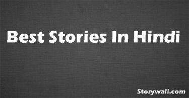 best-stories-in-hindi