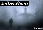 ek-anokha-divana-ghost-story-in-hindi