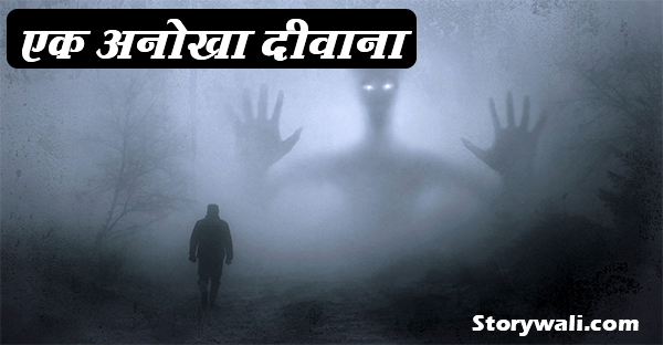 ek-anokha-divana-ghost-story-in-hindi