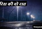 horror-story-in-hindi