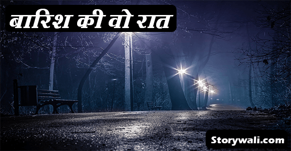 horror-story-in-hindi